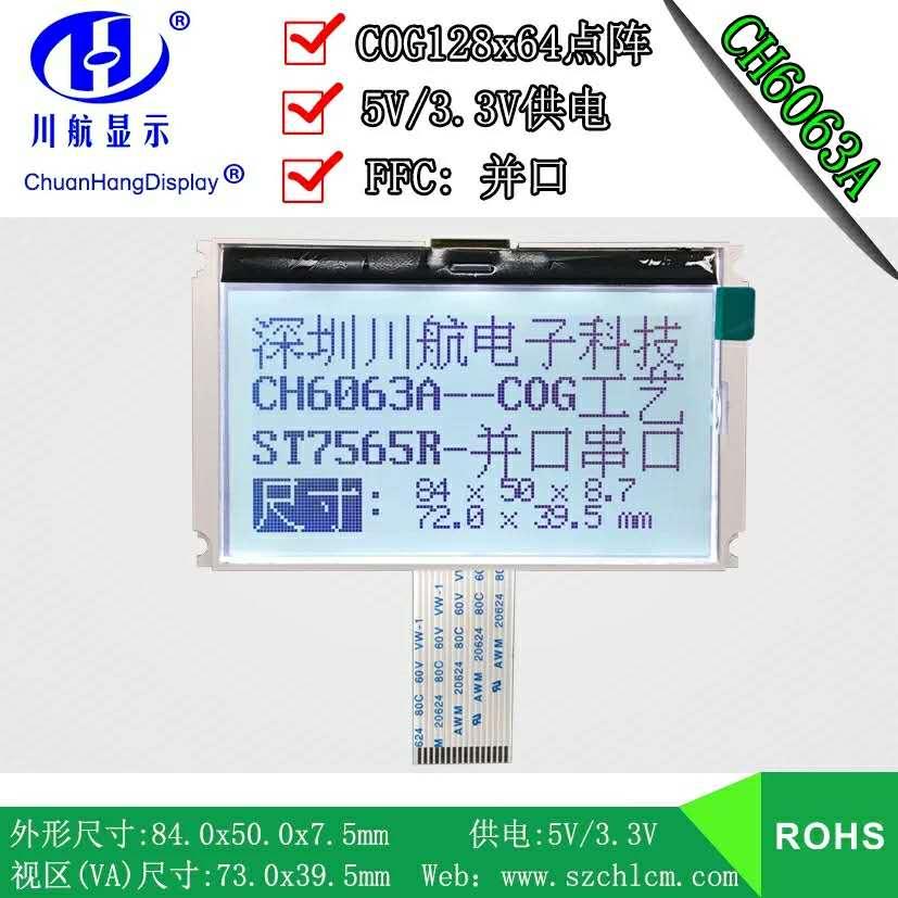 CH6063A